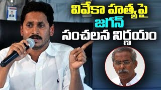 CM YS Jagan  Appoints New SIT to Investigate YS Vivekananda Reddy Case