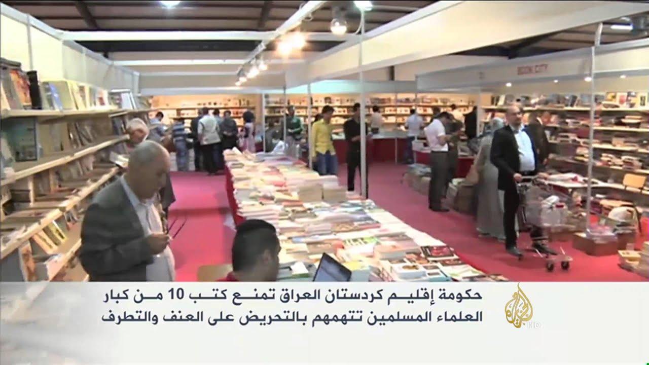 حكومة كردستان تمنع كتب عشرة مـن كبار العلماء المسلمين