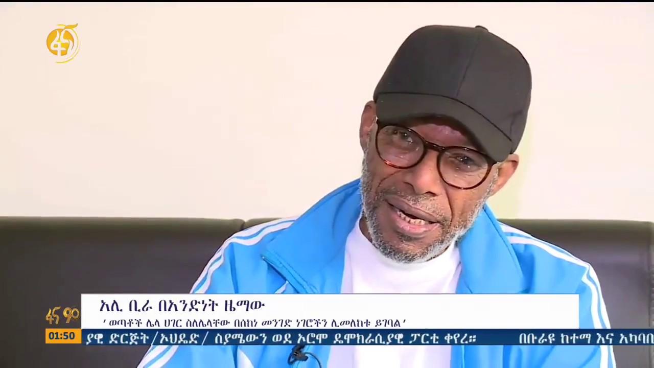 Popular Ethiopian Artist Ali Birra Preaches One Love - ተወዳጁ ድምጻዊ አሊ ቢራ ምንድን ነው ማን ነው የሚለያየን ያላል