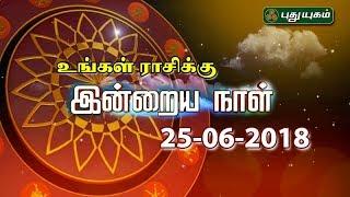 இன்றைய ராசிபலன் / Daily Rasi Palan  25/06/2018   Puthuyugam TV
