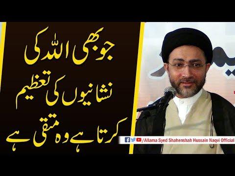 Jo b Allah ki Nishanio ki Tazeem karta hen wo Muttaqi hain by Allama Syed Shahenshah Hussain Naqvi