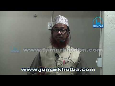 Bangla Waz Mtrittur Muhurto by Shaikh Rafiqul Islam Madani - Bangladesh