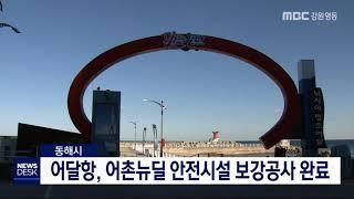 동해시 어달항, 어촌뉴딜 안전시설 보강공사 완료