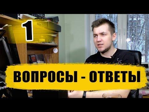 Ответы на вопросы ч.1 Про Олега, Тинькофф и многое другое