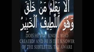 Surat Al Mulk   Sh  Abdul Rahman Al Sudais