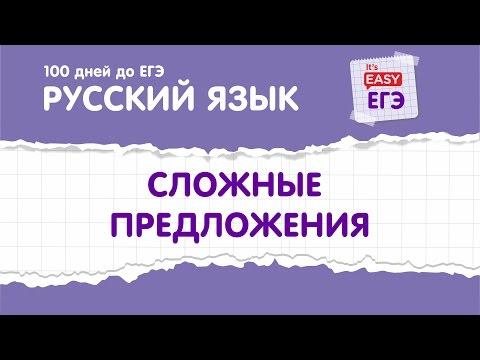 ЕГЭ по русскому языку. Виды сложных предложений