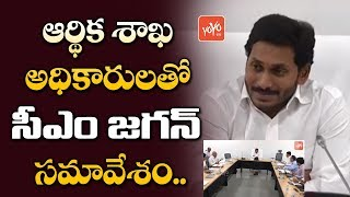 CM Jagan Meeting With Finance Department | Buggana Rajendranath | AP News
