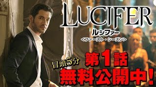 LUCIFER/ルシファー シーズン2 第1話