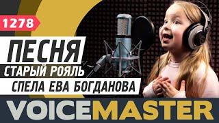 Ева Богданова - Старый рояль