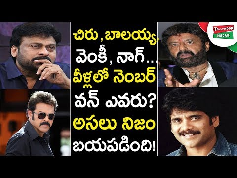 Who Is Second Number One In Tollywood Industry | Chiranjeevi | Balakrishna | Venkatesh | Nagarjuna