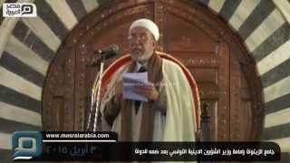 مصر العربية | جامع الزيتونة بإمامة وزير الشؤون الدينية التونسي بعد ضمه للدولة