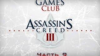 Прохождение игры assassins creed 3 часть 9