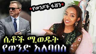 Fashion Tips for Guys 😉 ሴቶች ሚወዱት የወንድ አለባበስ ፡ Ethiopian Beauty