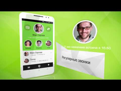 Android телефонная книга