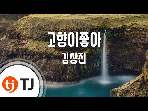[TJ노래방] 고향이좋아(Disco) - 김상진 (Hometown favorite - Kim Sang Jin) / TJ Karaoke