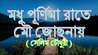 Modhu Purnima Rate Mou Jochonay Trisito Ridoy (Bengali/Bangla)