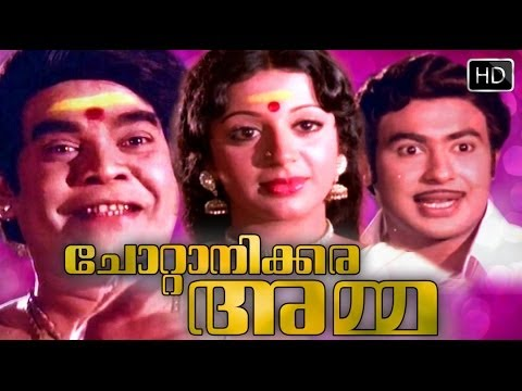 Chottanikkara Amma Malayalam Full Movie High Quality