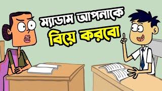 New Bangla Funny Dubbing Video | Bangla Comedy Cartoon | Boltu VS Madam Jokes | Part #03 | FunnY Tv