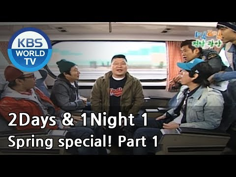 2 Days and 1 Night Season 1 | 1박 2일 시즌 1 - Spring special!, part 1