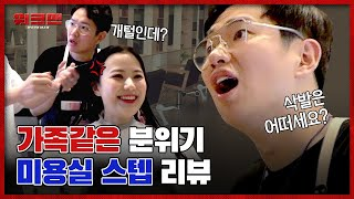 Jang Sung Kyu's Got What It Takes To Become A Hair Designer..?   workman ep.10