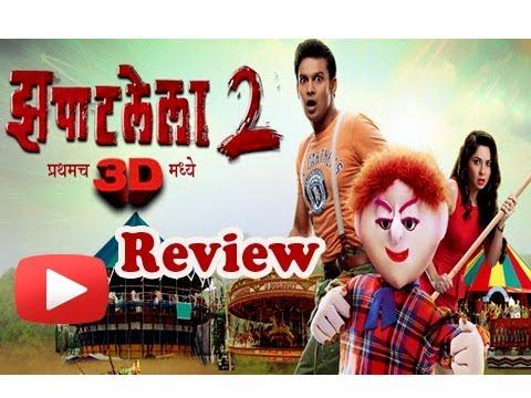 Zapatlela 2 3d - Marathi #moviereview - Adinath Kothare, Sonalee Kulkarni, Sai Tamhankar video