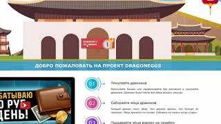 DragonEggs.one обзор новой супер перспективной игры без баллов