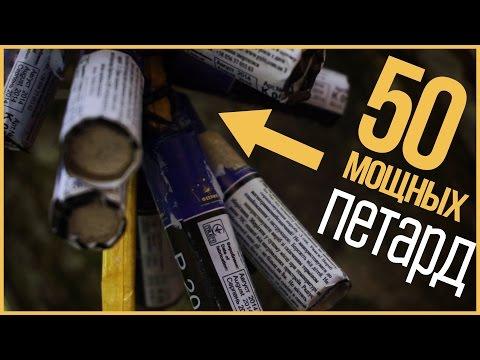 50 САМЫХ МОЩНЫХ ПЕТАРД - Я В ШОКЕ!