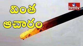 రోగులకు వాతలతో విముక్తి | Adivasi Dandari Festival | hmtv
