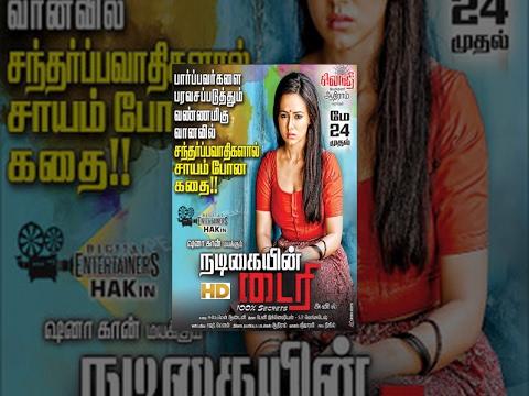 Tamil Full Length HOT Movie Nadigaiyin Diary