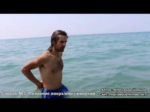 Видео как плавать