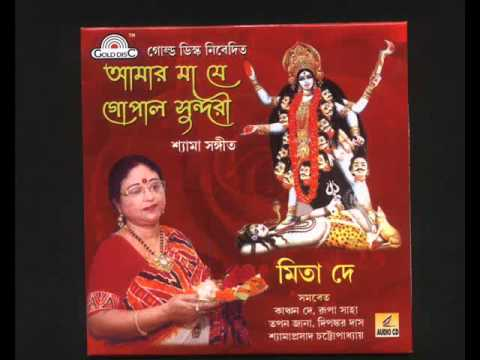 Shyama Maa Ki Amar Kalo re. - Mita Dey - GoldDisc
