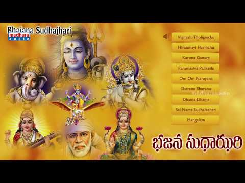 Telugu Devotional Songs - Juke Box - Bhajana Sudhajhari Album...