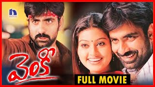 Balupu - Venky Telugu Full Movie HD || Ravi Teja, Sneha, Srinu Vaitla, DSP