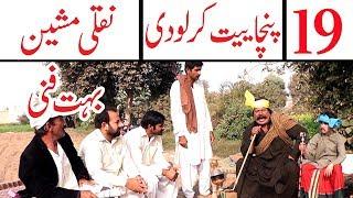 Manzor kirlo ki Panchayet No 19 Nakli Masheen Very funny By You TV