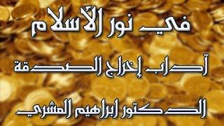 في نور الإسلام -  آداب إخراج الصدقة  - الدكتور إبراهيم العشري