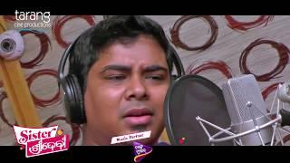 Sister Sridevi Title Song || Audio Making || Odia Film 2017 || Babushan, Sivani ||TCP