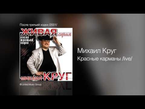 Михаил Круг - Красные карманы /live/ - После третьей ходки /2001/