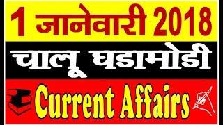 1 January 2018 Current Affairs Marathi (चालू घडामोडी) || Chalu Ghadamodi 2018 For MPSC Exams