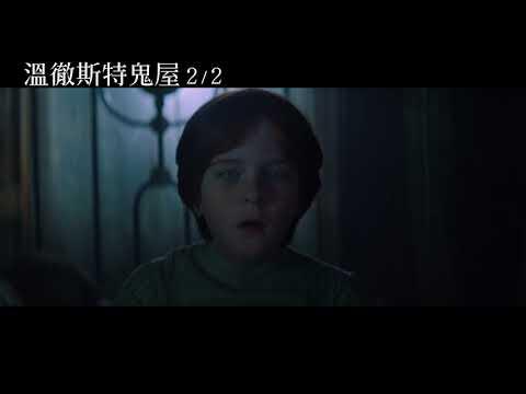 【溫徹斯特鬼屋】短版預告_惡靈篇2/2上映