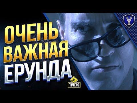 ОЧЕНЬ ВАЖНАЯ ЕРУНДА / #WOT ЭТО НОВОСТИ