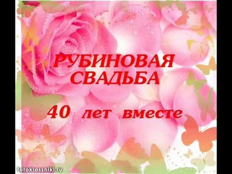 40 лет совместной жизни поздравления от детей