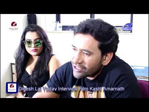 Bhojpuri Actor Dinesh Lal Yadav Nirahua Interview For Film Kaashi Amarnath Success 3 Week