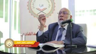 الدكتور زغلول النجار | تفسير سورة الطارق
