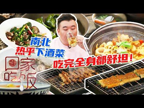 陸綜-回家吃飯-20201209  南北熱乎下酒菜吃完全身都舒坦!