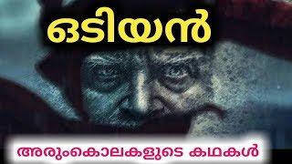 ഒടിയൻ ഇരുട്ടിലെ കൊലയാളി   odiyan   odiyan mohanlal   Churulazhiyatha rahasyangal   MT Vlog New