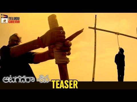 Aatagadharaa Siva Movie TEASER | Jabardasth Hyper Aadi | Chandra Siddarth | 2018 Telugu Teasers