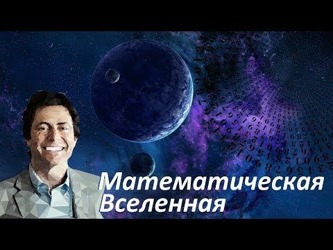 Математическая Вселенная | Гипотеза Макса Тегмарка