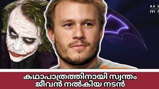 ജോക്കറുടെ കഥ |JOKER (  Heath Ledger ) life story Malayalam | MKJayadev