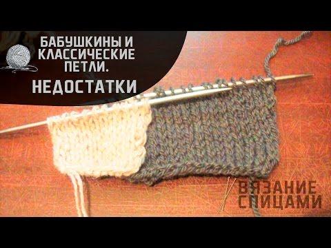 Вязание спицами классические петли 90