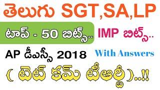 Ap tet 2018 Most Expectd Imp Bits Telugu || Ap టెట్ 2018 || తెలుగు